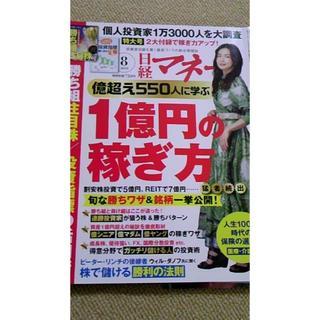 日経マネー 8月号 付録付き(その他)