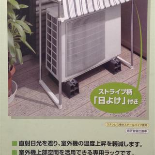 新品★シェード付き エアコン室外機ラック★ESL-100