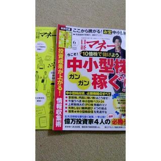 日経マネー 6月号 付録付き(その他)