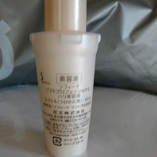ソフィーナ(SOFINA)の旧商品ソフィーナリフトプロフェッショナルレフィル(美容液)