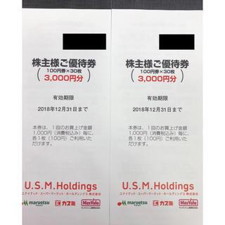 ユナイテッドスーパー カスミ 株主優待券 100円券×30枚 2冊セット★複数(ショッピング)