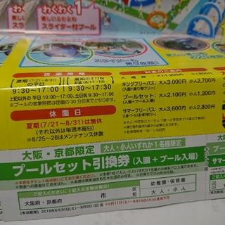 おもちゃ王国 チケット 1枚(遊園地/テーマパーク)