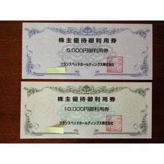 フランスベッド(フランスベッド)のフランスベッド 優待券 15000円分(ショッピング)