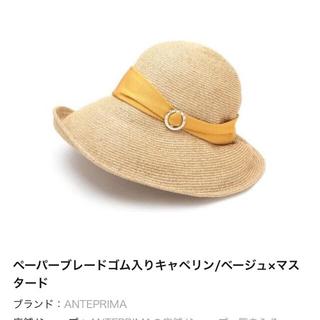 アンテプリマ(ANTEPRIMA)の新品 アンテプリマ ハット (ハット)