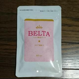 新品★ベルタ☆酵素サプリ♪(ダイエット食品)