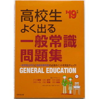 高校生よく出る一般常識問題集 '19年版(参考書)
