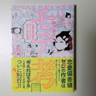 モテ考 : 30歳独身漫画家がマイナスから始める恋愛修業(住まい/暮らし/子育て)