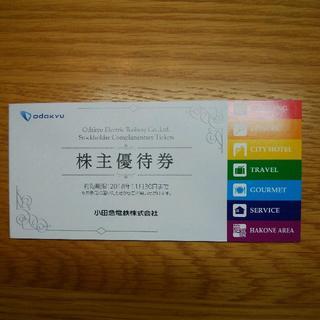 小田急電鉄株主優待冊子(ショッピング)