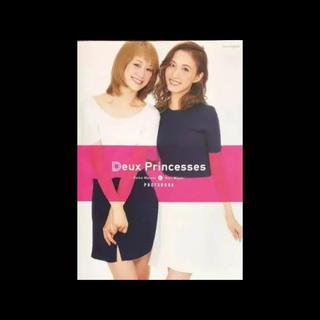 宝塚 月組 愛希れいか 宙組 実咲凜音 写真集 Deux Princesses(その他)