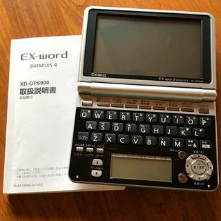 カシオ(CASIO)のCASIO 電子辞書 EX-word DATA PLUS4 XD-GP6900(電子ブックリーダー)