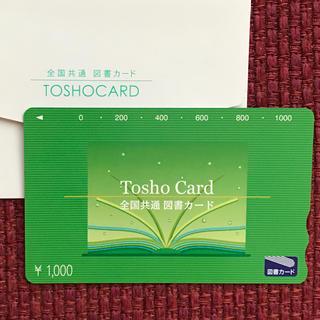 図書カード   1000(ショッピング)