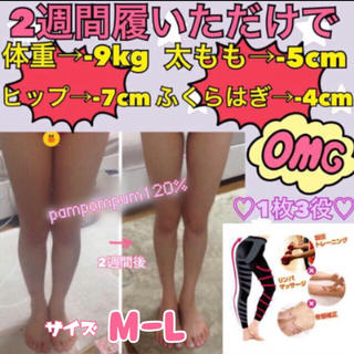 【M-L】2週間チャレンジ!履くだけダイエット♡セルライト撲滅宣言♡着圧レギンス(エクササイズ用品)