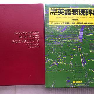 会話作文 英語表現辞典 /ドナルド・キーン(参考書)