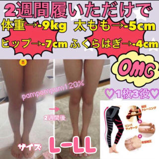 【L-LL】2週間チャレンジ!履くだけダイエット♡セルライト撲滅宣言着圧レギンス(エクササイズ用品)