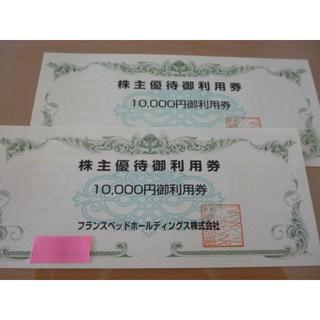 フランスベッド(フランスベッド)のフランスベッド 株主優待券 20000円分(ショッピング)