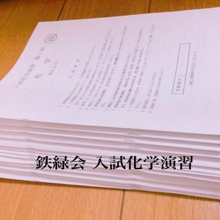 鉄緑会入試化学演習 後期全13回  (参考書)