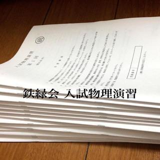 2017 鉄緑会 入試物理演習  後期13回  (参考書)