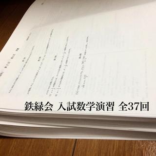 2017 鉄緑会 高3 入試数学演習(理系)第2回〜第38回  (参考書)
