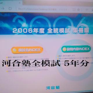 河合塾 全オープン模試、全統模試5年分(2006-2010)  (参考書)