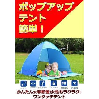 【送料無料!】ワンタッチテント・ポップアップテント・サンシェードテント(テント/タープ)