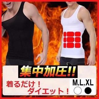 【2枚セット!送料無料!】加圧タンクトップ 加圧シャツ 補正インナー ダイエット(トレーニング用品)