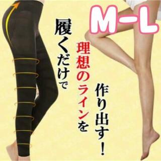 【M-L】履くだけ美脚 着圧レギンス ダイエットスパッツ(エクササイズ用品)