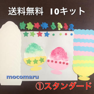 ■夏・かき氷①■制作キット10キット■(各種パーツ)