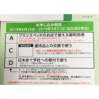 クリックポスト送料込☆フランスベッド 40000円分 株主優待(ショッピング)