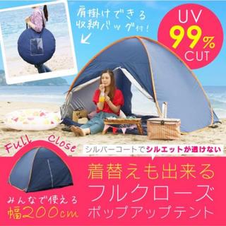 送料無料◆ワンタッチポップアップテント200cm3~4人用(テント/タープ)