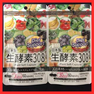 生酵素308 2袋セット【新品未開封】生酵素サプリ(ダイエット食品)