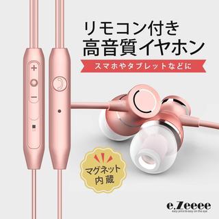 イヤホン リモコン付き 磁石 可愛い マイク付き ステレオイヤフォン(ヘッドフォン/イヤフォン)