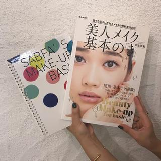 シセイドウ(SHISEIDO (資生堂))のSHISEIDO メイクブック(その他)