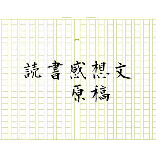 読書感想文(文学/小説)