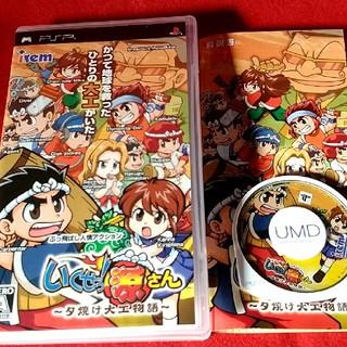 プレイステーションポータブル(PlayStation Portable)のPSP いくぜっ!源さん 夕焼け大工物語(携帯用ゲームソフト)