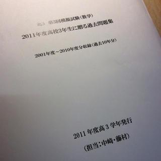 2011 開成 校内模試 数学 過去問集 10年分  (参考書)