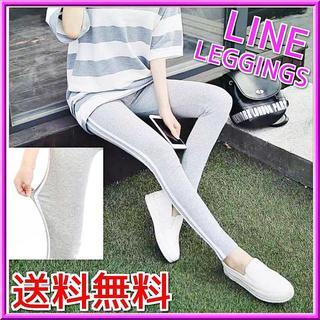 レディース レギンス パンツ 美脚 サイドライン ライトグレー 人気商品 セール(レギンス/スパッツ)