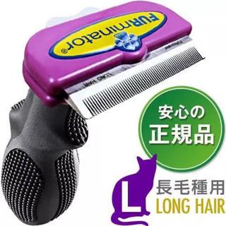 ファーミネーター 大型猫 L 長毛種用 新品 並行輸入品 FURminator