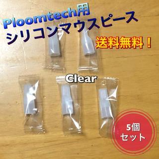 プルームテック(PloomTECH)のPloomtech シリコン マウスピース クリアホワイト 5個 送料無(タバコグッズ)