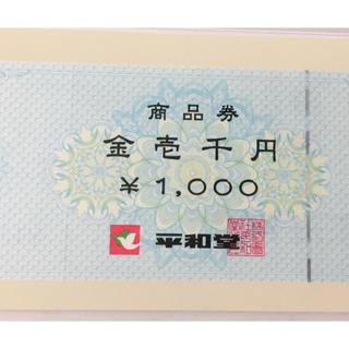 商品券1000円→800円(ショッピング)