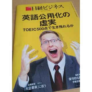 日経ビジネス 英語公用化の虚実(ビジネス/経済)
