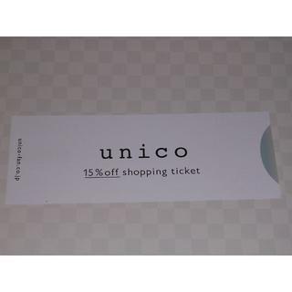 misawa ミサワ株主優待 ウニコ unico 15%オフクーポン 1枚(ショッピング)