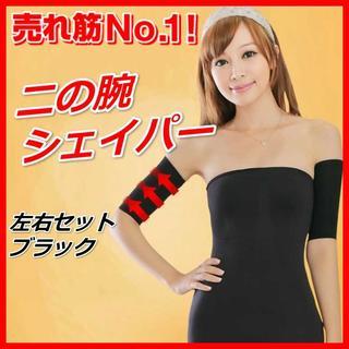 着圧 ダイエット 二の腕 シェイパー 新品 美容 運動 健康 上腕 左右 セット(エクササイズ用品)
