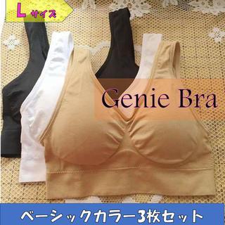 【セール中☆3枚セット】genie bra(ジニエブラ) ベーシックカラー L