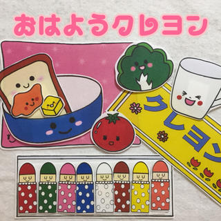 パネルシアター【おはようクレヨン】(知育玩具)