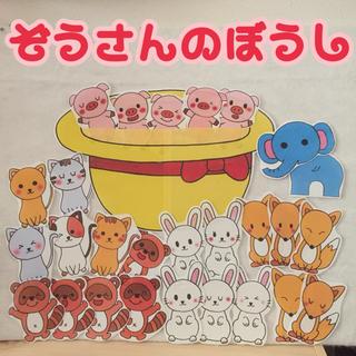 パネルシアター【ぞうさんのぼうし】(知育玩具)