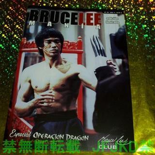 ブルース・リー BRUCE LEE MANIA No.20(洋書)