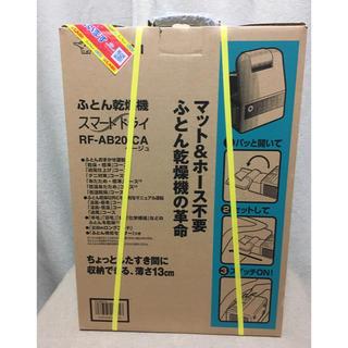 ゾウジルシ(象印)のふとん乾燥機 象印RF-AB20- CA 新品 未開封(衣類乾燥機)