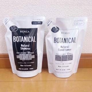 新品☆ボタニカルシャンプー&コンディショナーセット(シャンプー)