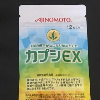 味の素 - 新品 カプシEX 12粒 AJINOMOTO