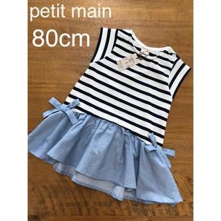 プティマイン(petit main)のプティマイン☆裾切り替えボーダーワンピース(ワンピース)